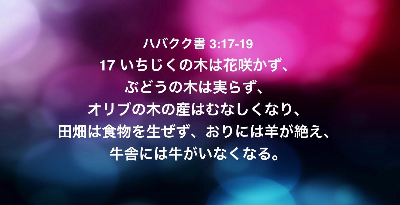 ハバクク書 3:17-19 / 感謝祭