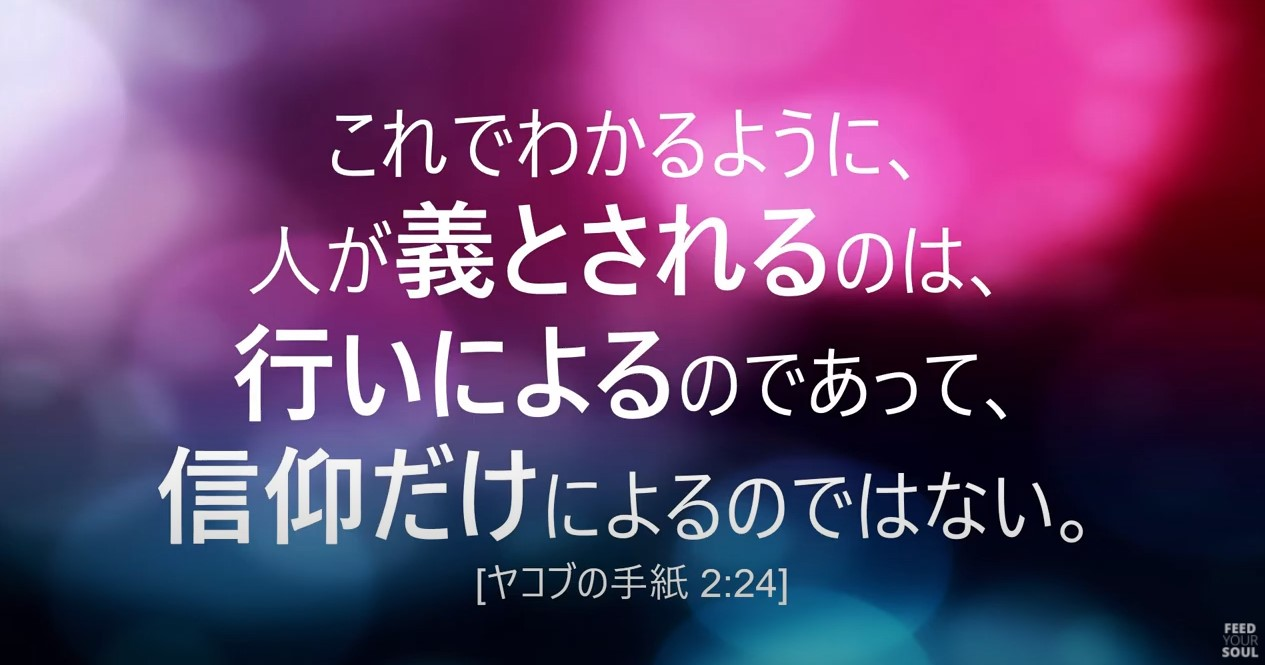 ヤコブの手紙 2:24