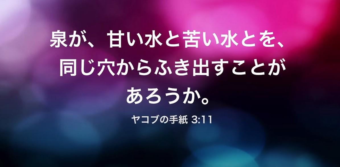 ヤコブの手紙 3:11