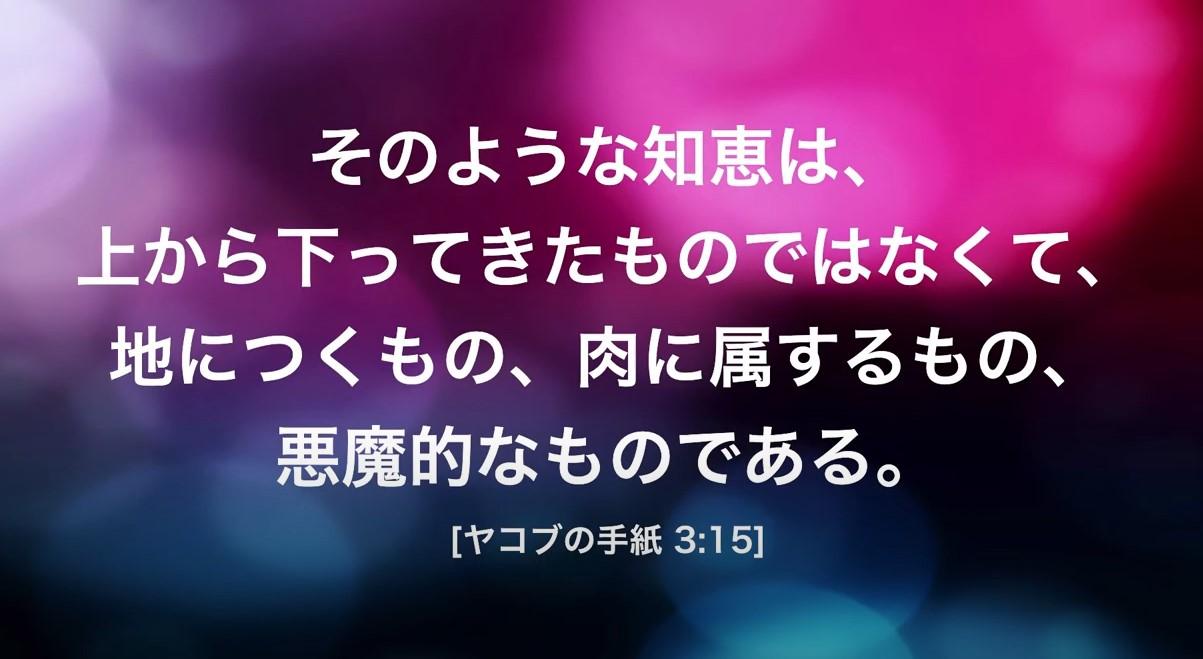 ヤコブの手紙 3:15a