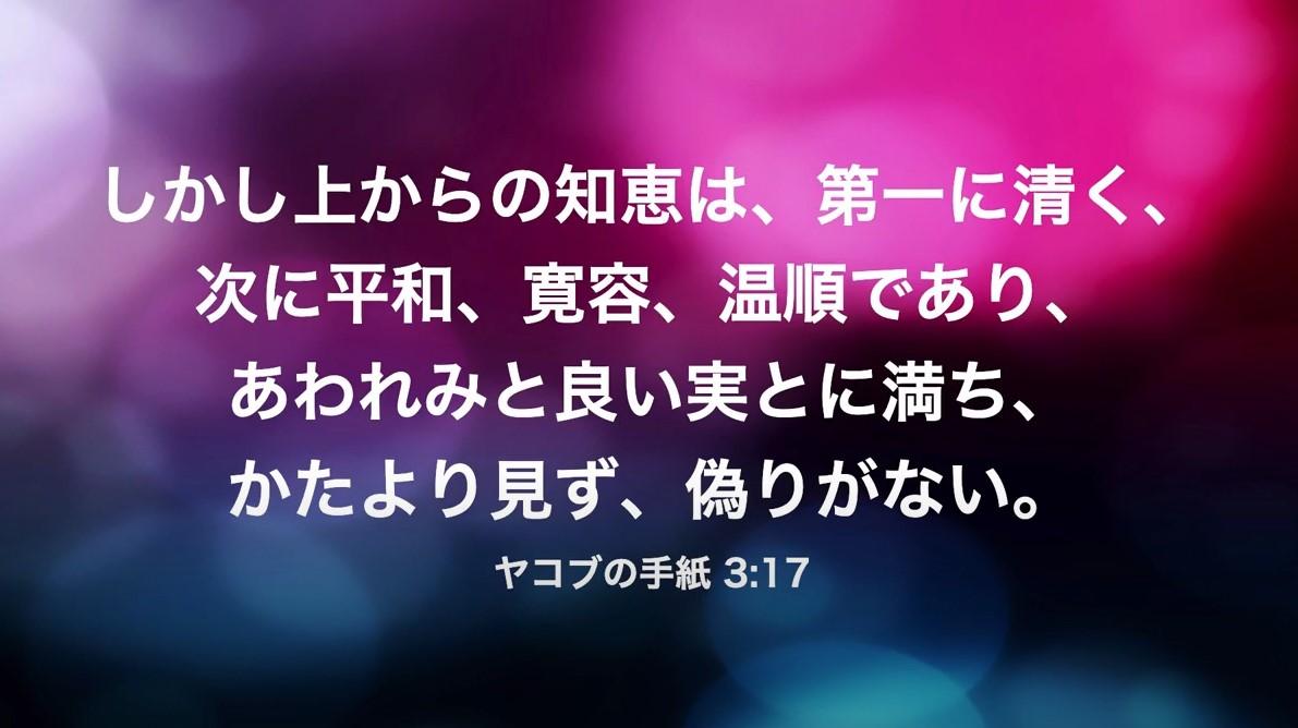 ヤコブの手紙 3:17b 清く・神の民#1