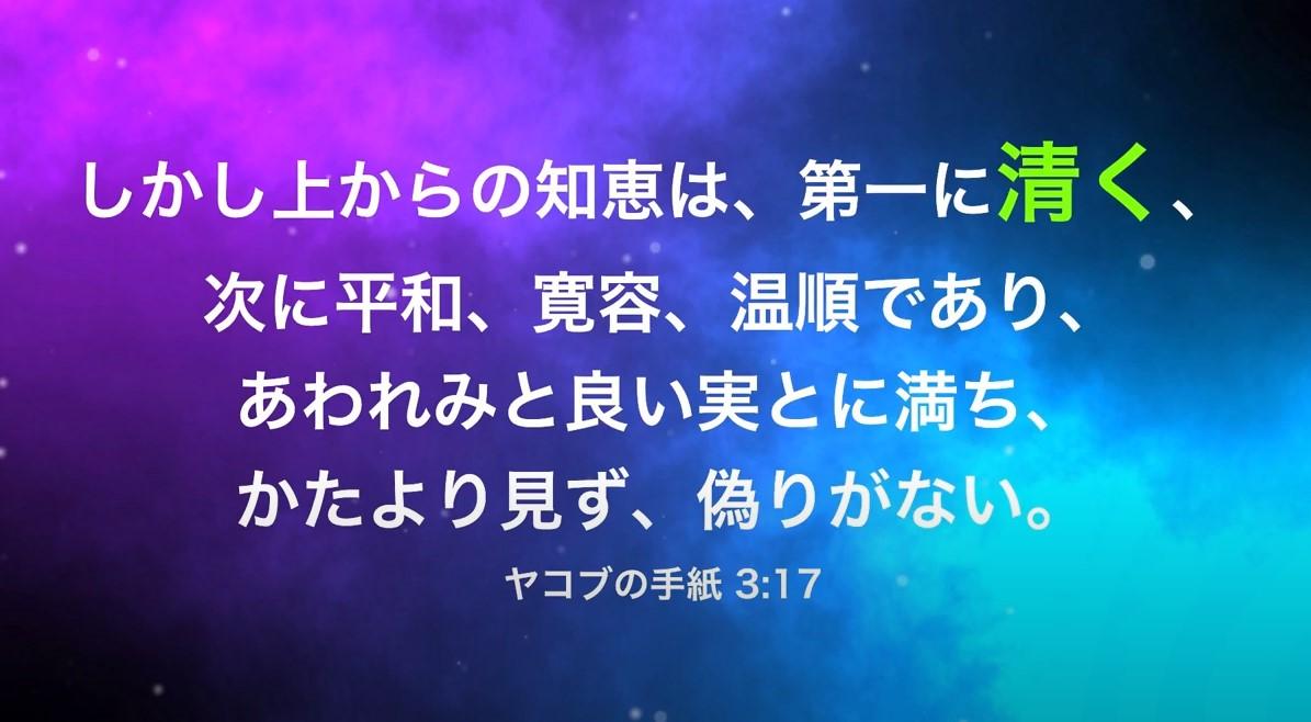 ヤコブの手紙 3:17a・清く・神の民#5
