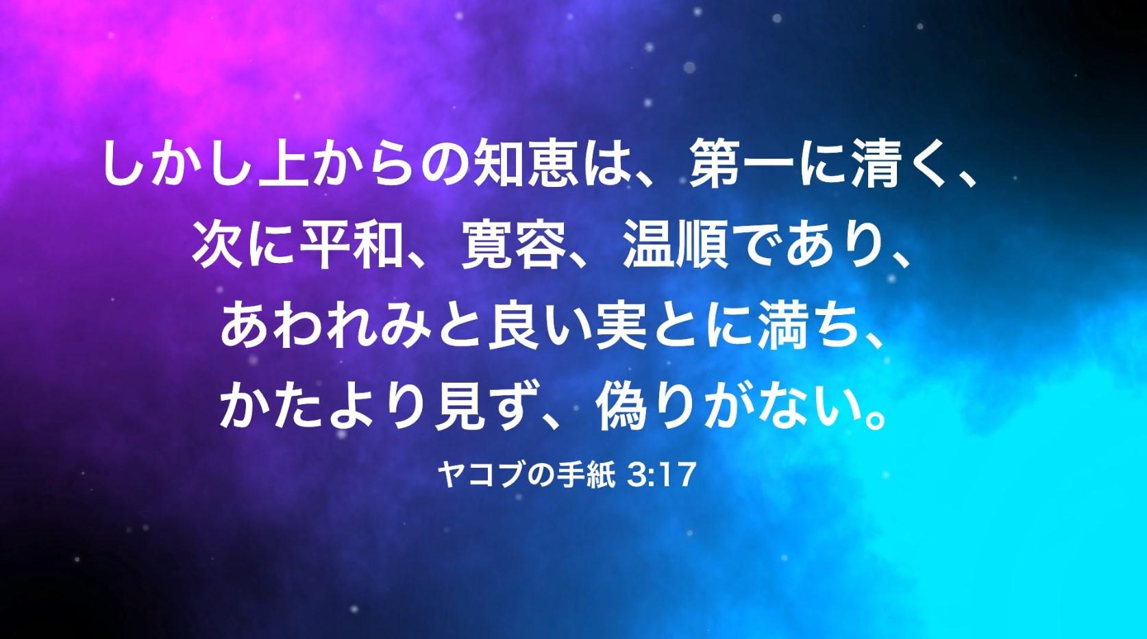 ヤコブの手紙・3:17c・平和 #3
